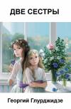 Обложка Две сестры